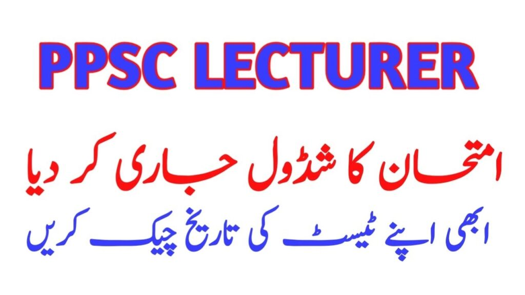 PPSC Lecturers Test Schedule 2020