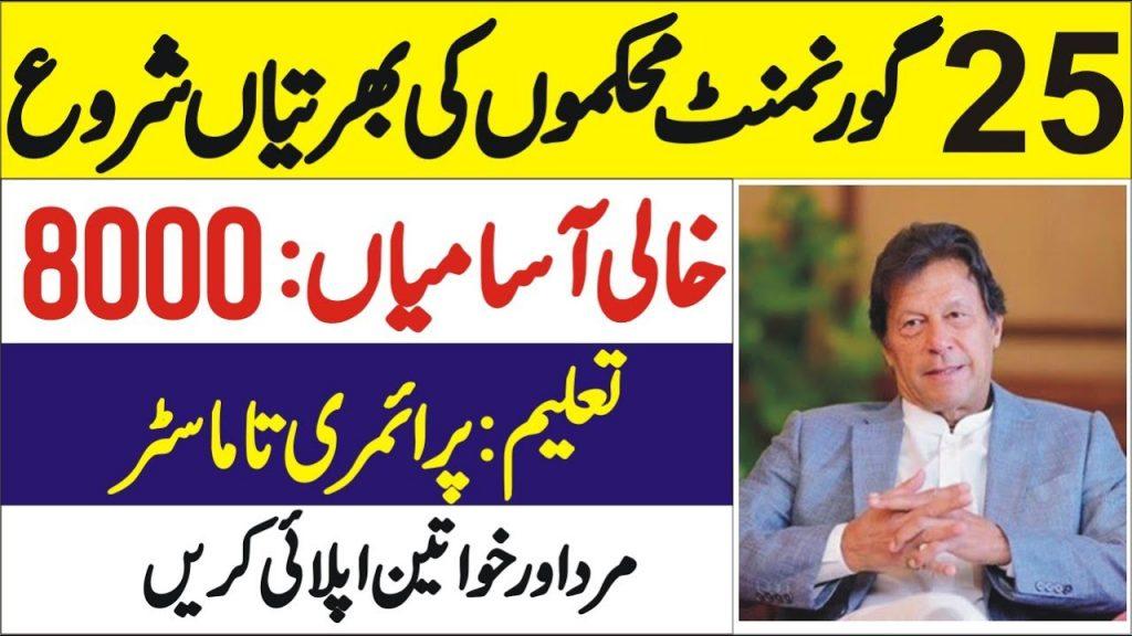 25 Department Latest Govt Jobs 2021 - Pakistan Govt Jobs 2021